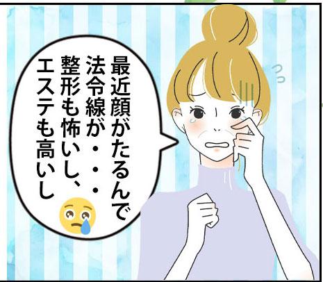 漫画で分かるHERS~若返りの秘密を公開の巻~